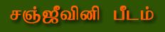 Sanjeevini Peetam Tamil