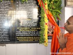 hanuman chalisa  (21)