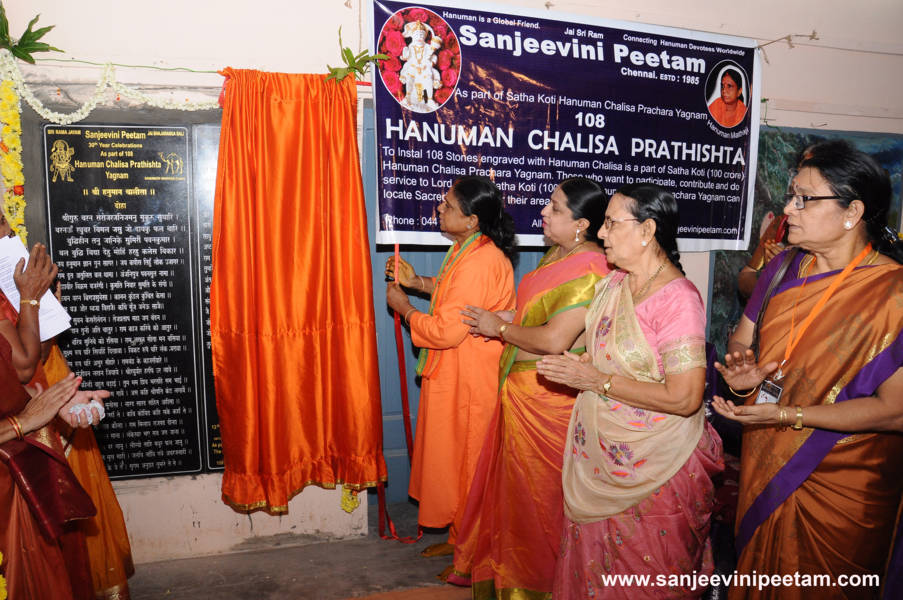 13th Hanuman Chalisa (23)