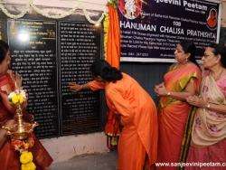 13th Hanuman Chalisa (24)