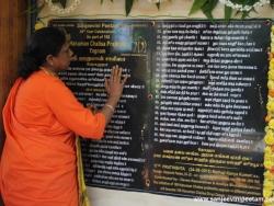 17th Hanuman Chalisa Divya Desam – 17th HANUMAN CHALISA ENGRAVED STONES PRATHISHTA (7)