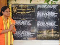 17th Hanuman Chalisa Divya Desam – 17th HANUMAN CHALISA ENGRAVED STONES PRATHISHTA (9)