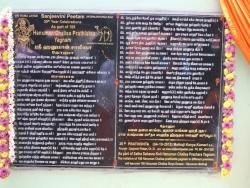 20th Hanuman Chalisa Divya Desam  (3)