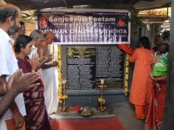 21th Hanuman Chalisa Divya Desam (17)