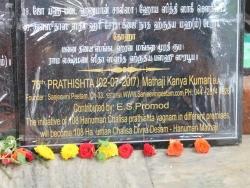 76 hanuman Chalisa (9)