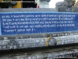 eakambareswara-temple-004