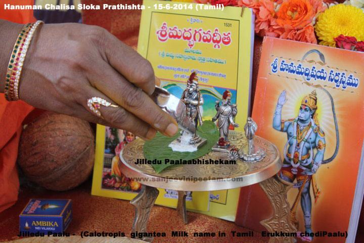 hanuman-chalisa-sloka-prathishta-14
