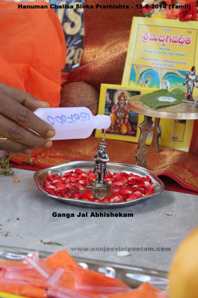 hanuman-chalisa-sloka-prathishta-17