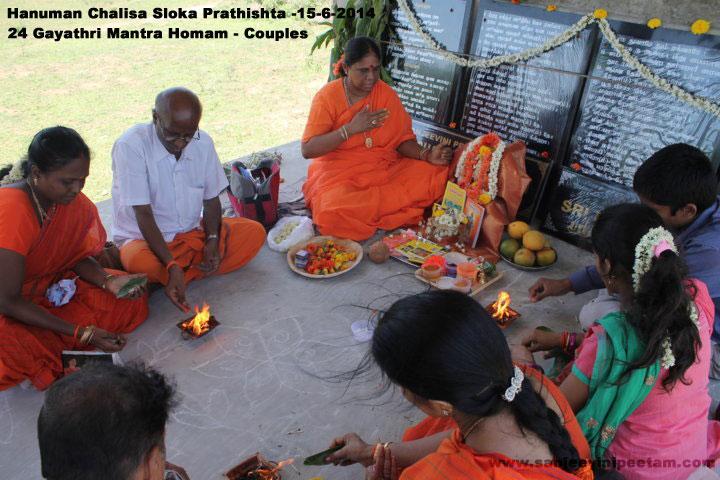 hanuman-chalisa-sloka-prathishta-22