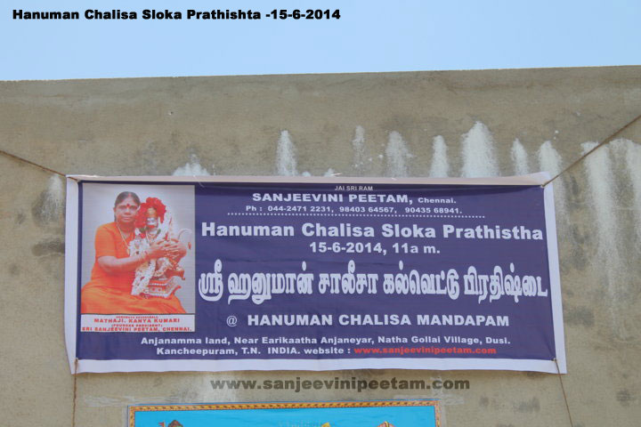 hanuman-chalisa-sloka-prathishta-26