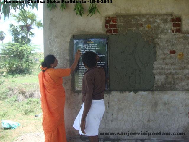 hanuman-chalisa-sloka-prathishta-27