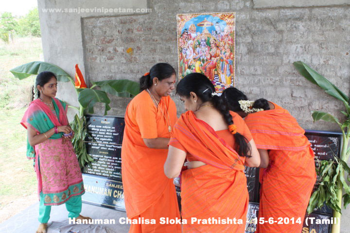 hanuman-chalisa-sloka-prathishta-3