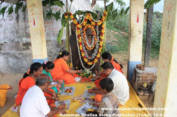 hanuman-chalisa-sloka-prathishta-37