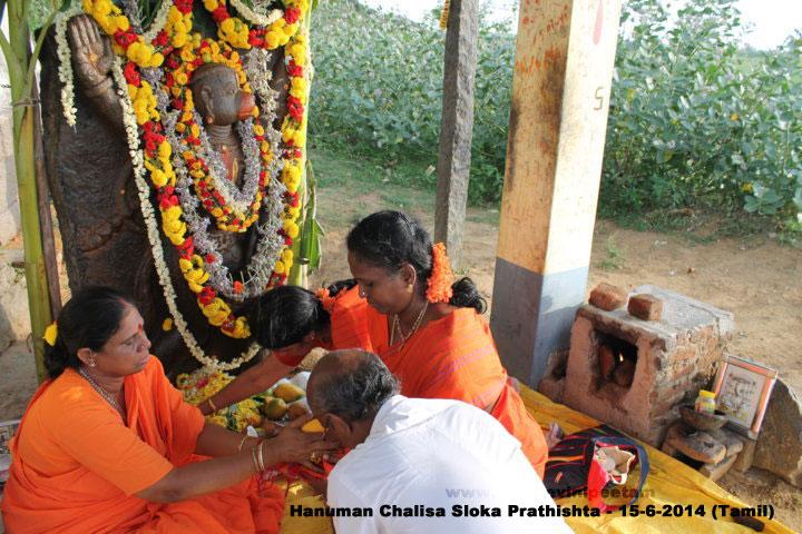 hanuman-chalisa-sloka-prathishta-38