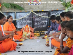 hanuman-chalisa-sloka-prathishta-20