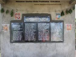 hanuman-chalisa-sloka-prathishta-29
