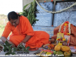 hanuman-chalisa-sloka-prathishta-8