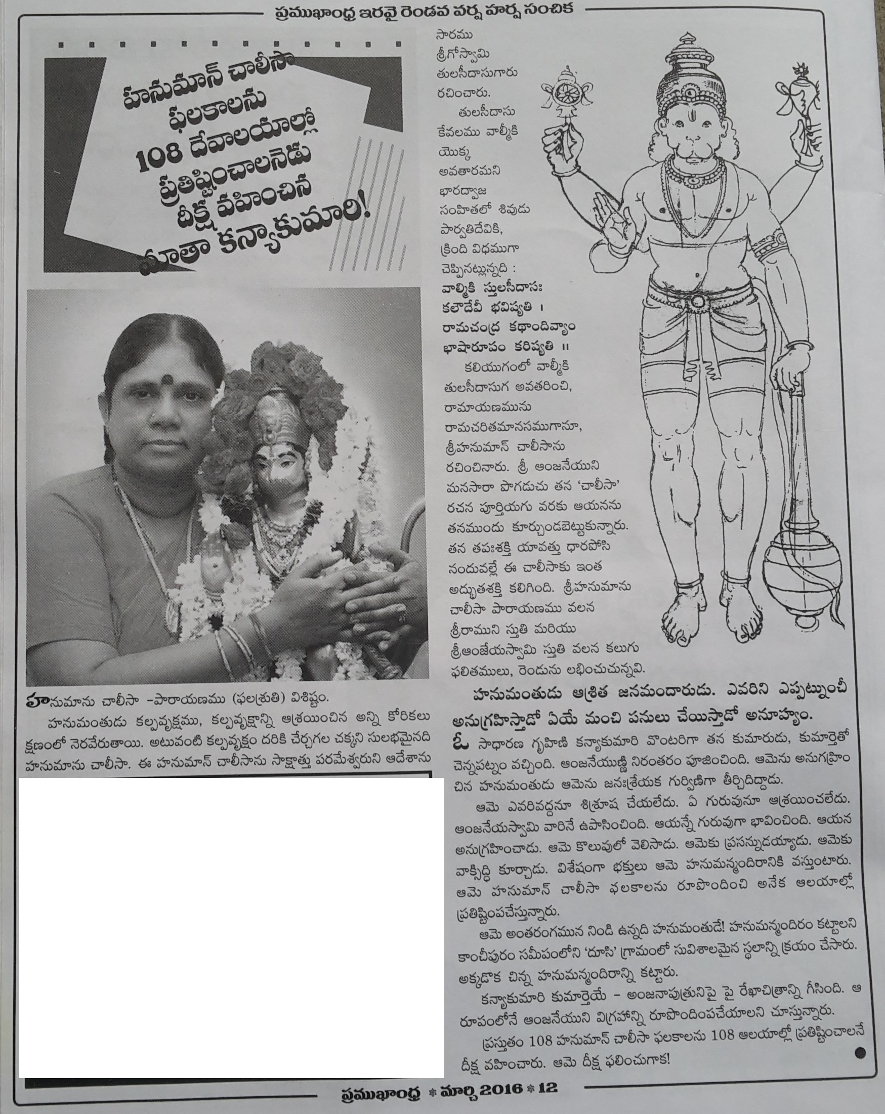 Pramukhandhra-(monthly-edition)- 12-3-2016
