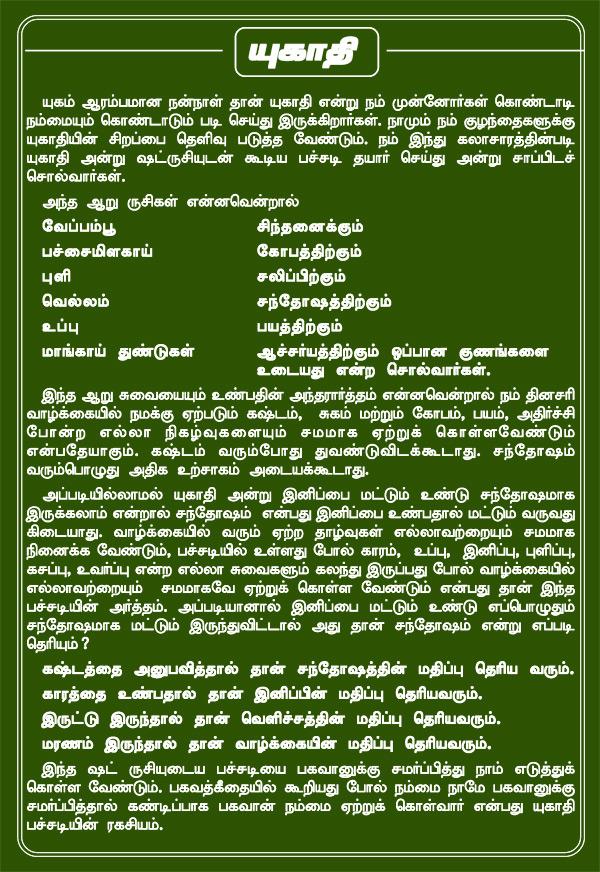 Yugadhi-tamil-01