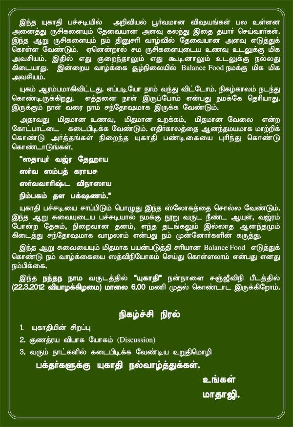 Yugadhi-tamil-02