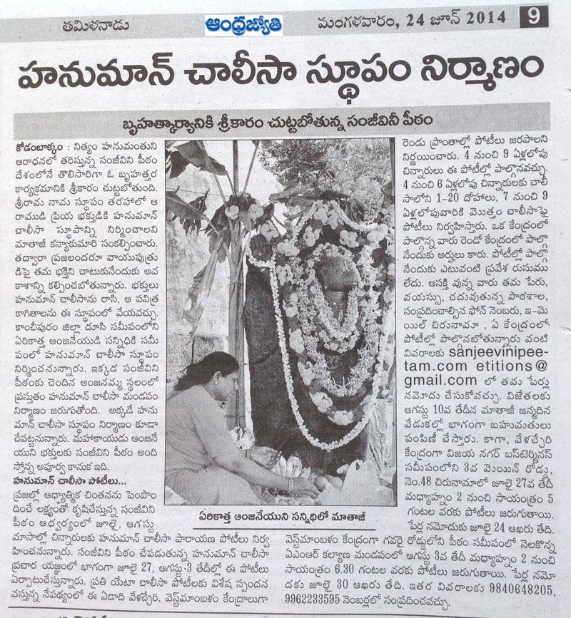 Andhrajyothi-24-6-2014