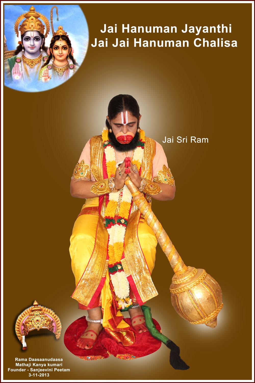 Rama-Hanuman- Amma
