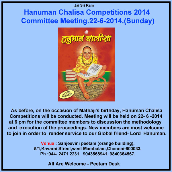 HANUMAN-CHALISA-COMPETITIONS-2014-Committee-meeting-22-6-2014