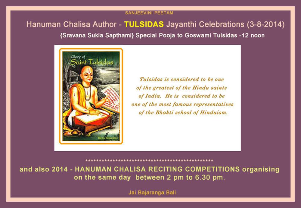 tulsidas-jayanthi-3-8-2014