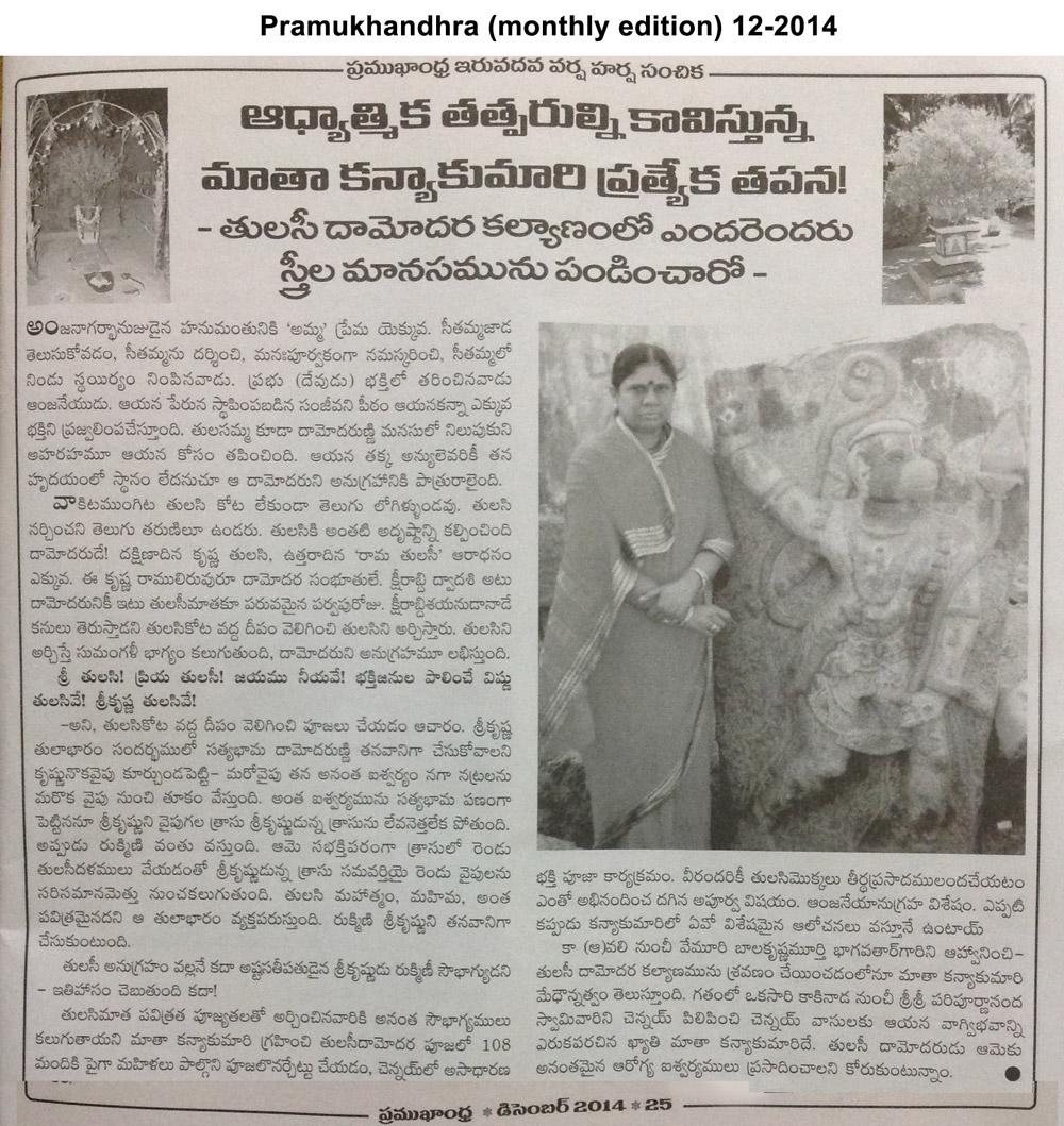 Pramukhandhra-(monthly-edition)-12-2014