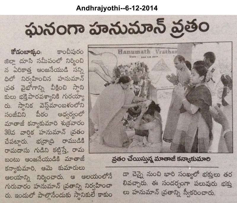 Andhrajyothi-6-12-2014