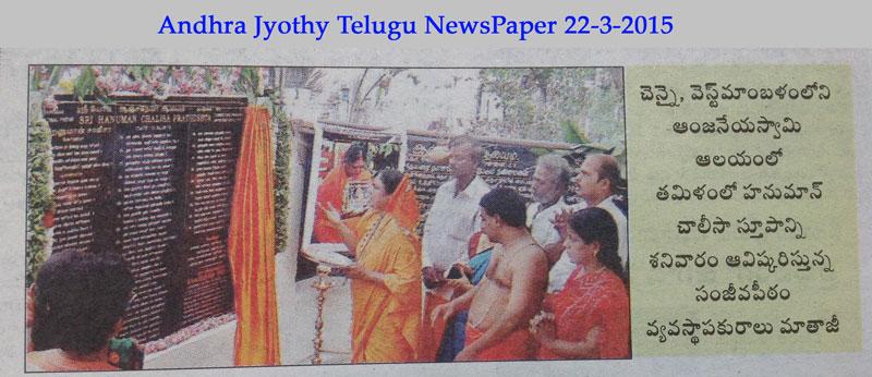 Andhrajyothi-22-3-2015