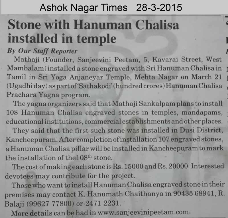 Ashoknagar-times28-3-2015