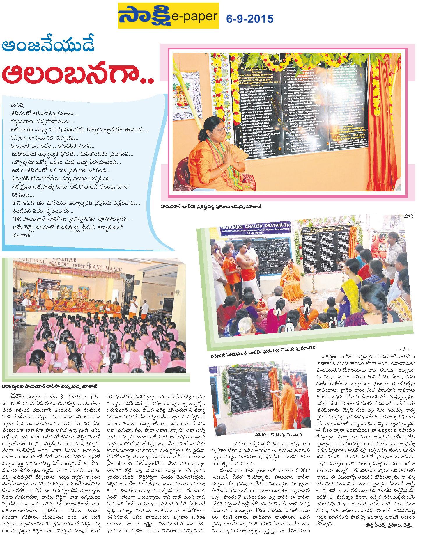 Sakshi-telugu-news-paper-6-9-2015