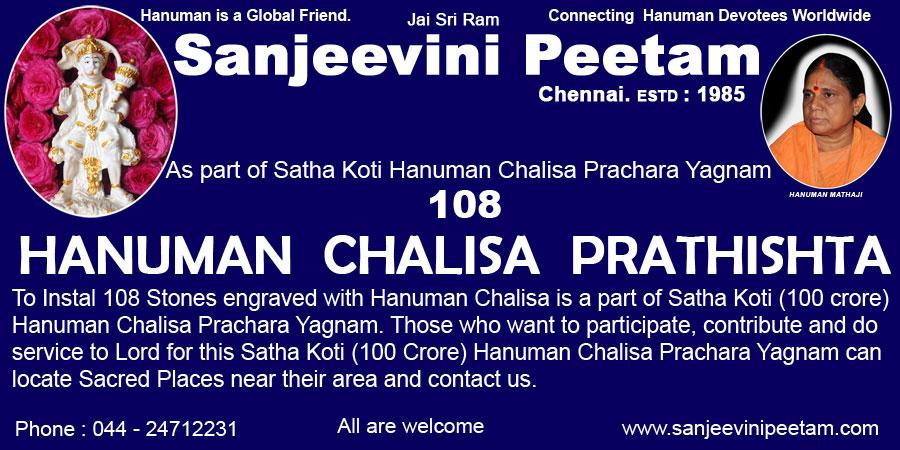 hanuman-chalisa-6x3-copy-copy