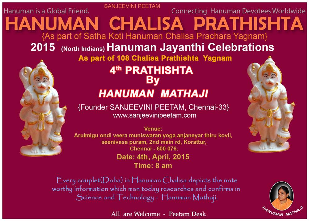 4th-prathishta