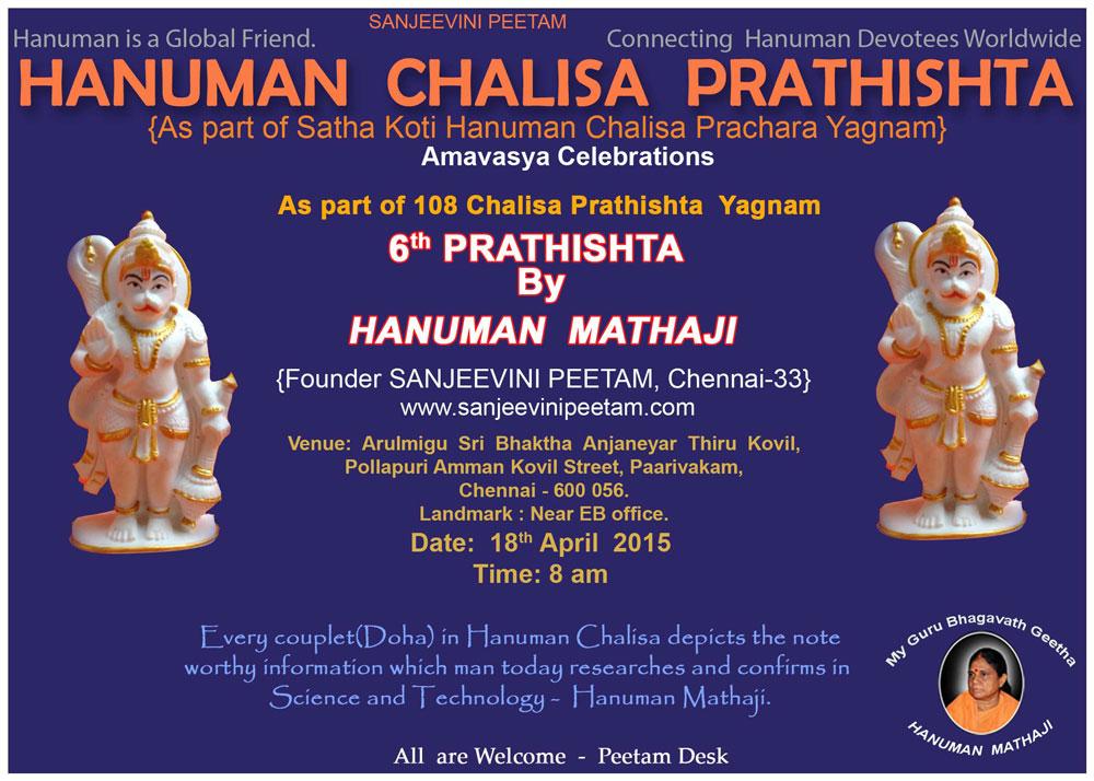 HC-Prathishta-6