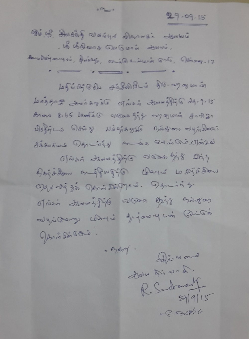 18-th-letter29-9-2015