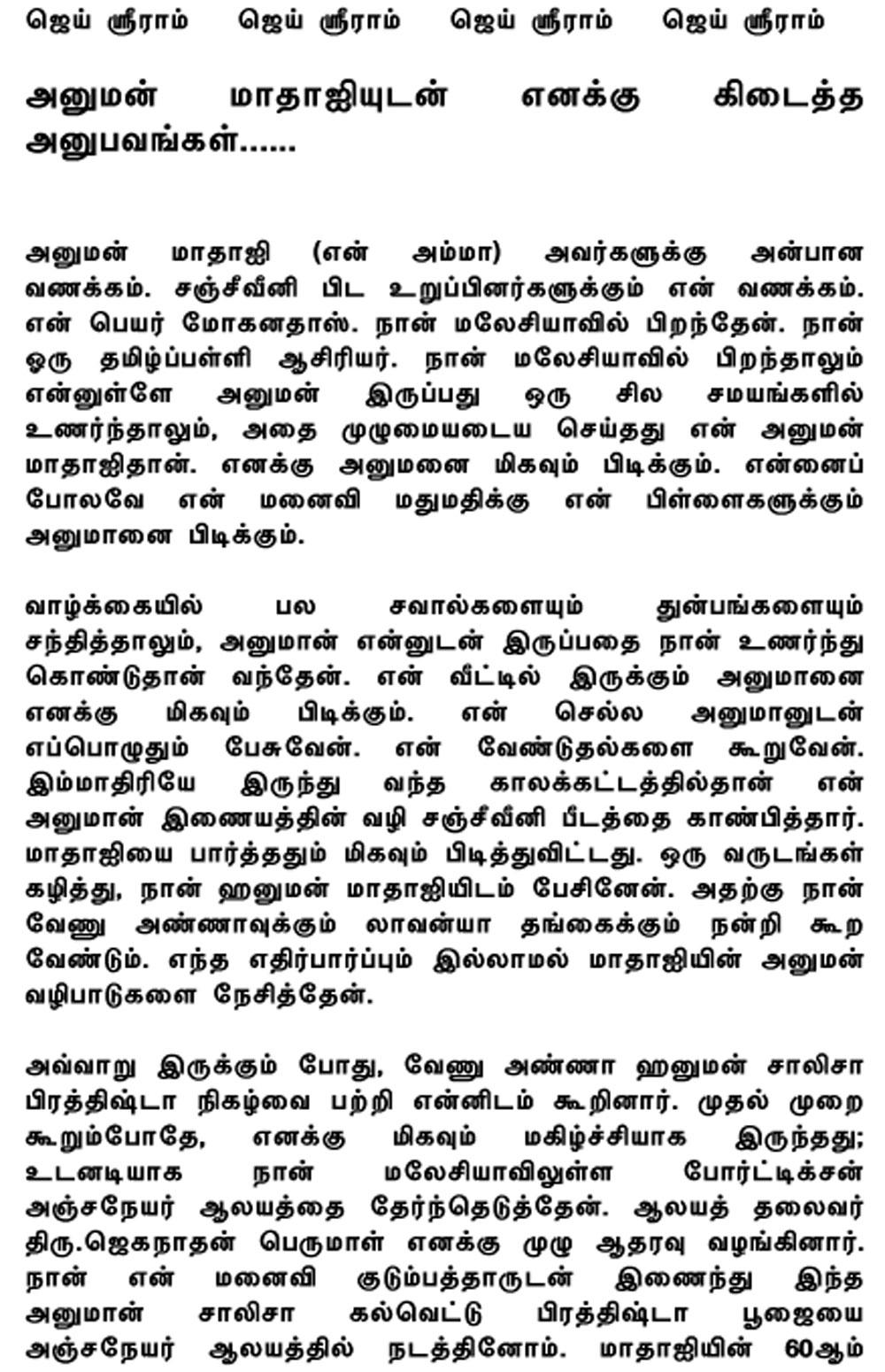mohan-tamil-talk-1