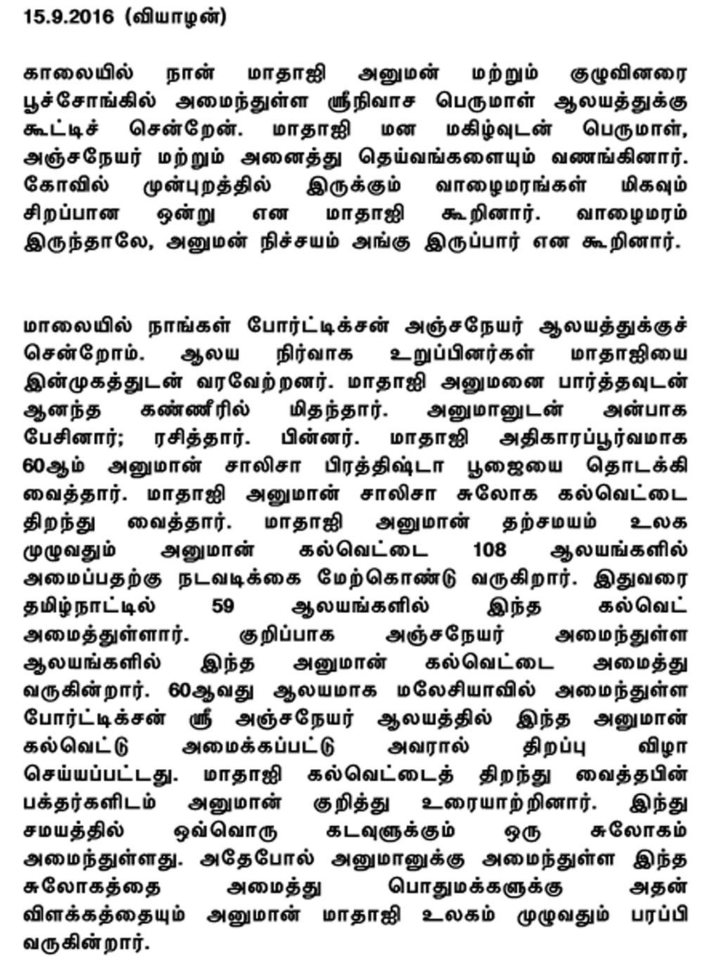 mohan-tamil-talk-3