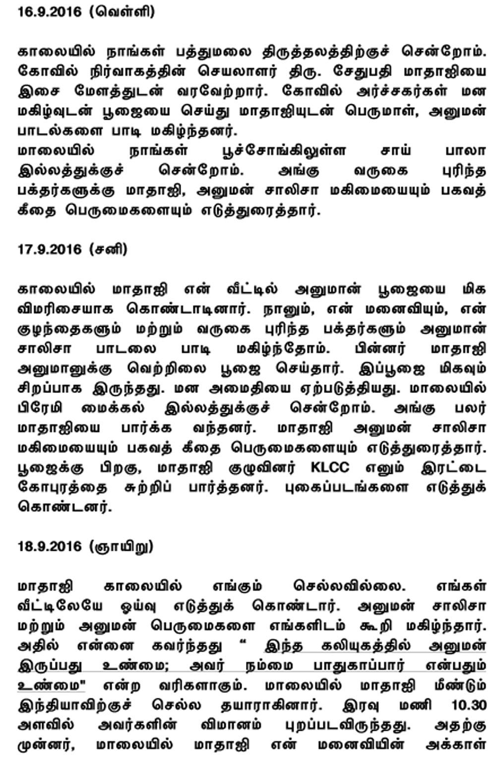 mohan-tamil-talk-4