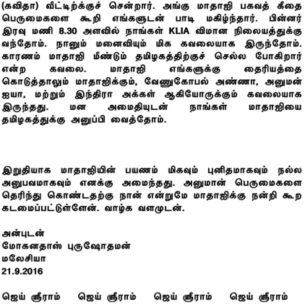 mohan-tamil-talk-5