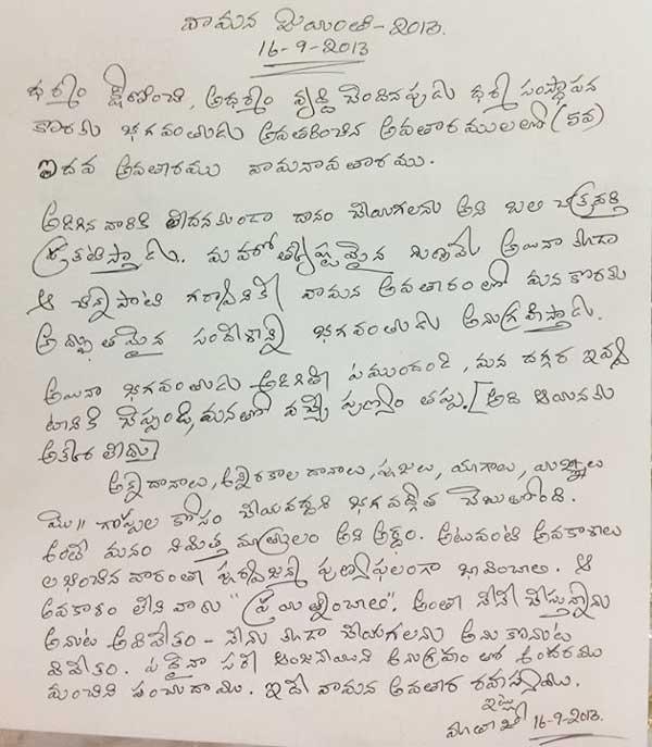vamana-jayanthi-mathaji-talk