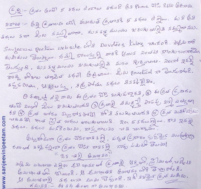 vratham-2012-2