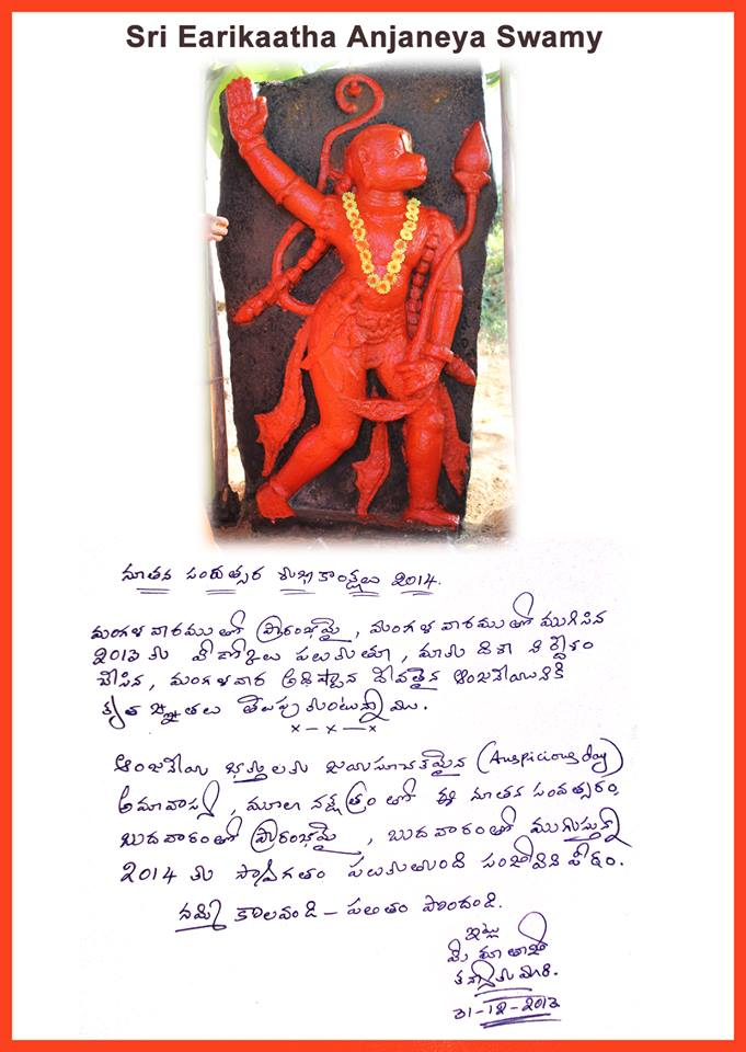 29th-year-hanumath-vratham-celebrations-021