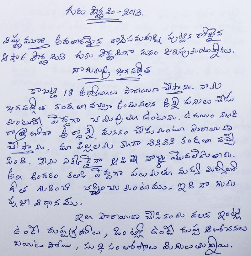 Guru-Pournami-Telugu-2013-001