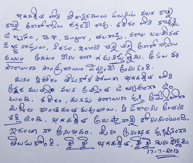 Guru-Pournami-Telugu-2013-002
