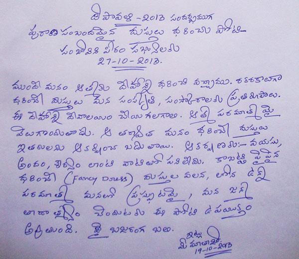 Mathaji-talks-27-10-2013