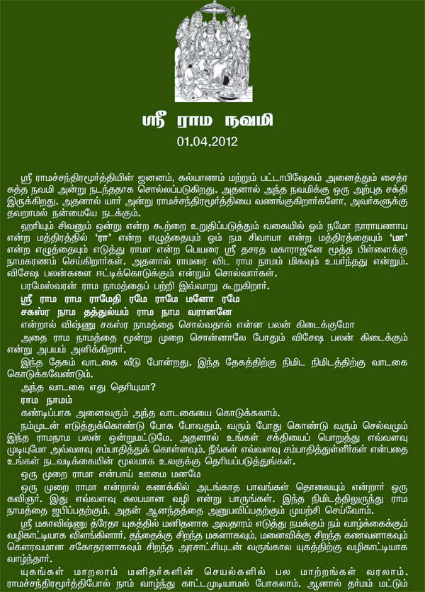 Sri-rama-navami-1-(Tamil)