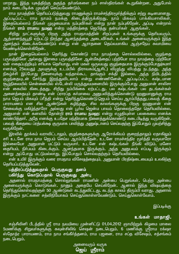 Sri-rama-navami-2-(Tamil)