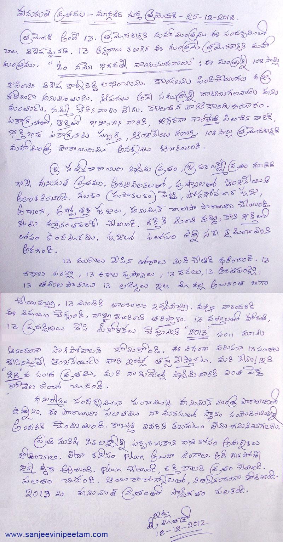 Vratham-2012-1